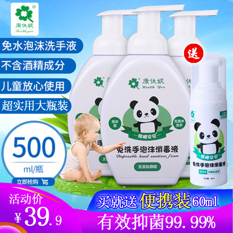 Kang Funi foam free hand sanitizer, baby, baby, germicidal liquid, home delivery portable