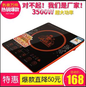电磁炉家用大功率小霸王3500W多功能商用火锅智能电热炉包邮电器