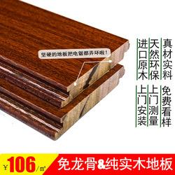 原木实木地板番龙眼地热地暖免龙骨锁扣圆盘豆木地板实木厂家直销