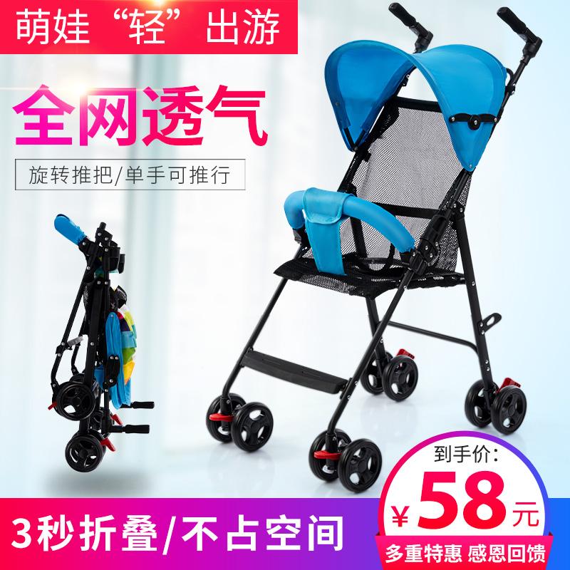 满118.00元可用50元优惠券婴儿超轻便简易便携小巧儿童婴儿车