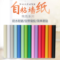 自粘純色墻紙大學生溫馨時尚裝飾現代宿色幼兒園帶膠壁貼紙PVC