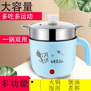 多功能学生宿舍锅不粘炒锅小功率煮面锅蒸蛋器煮粥厨房家用小电器