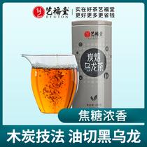 炭焙黑乌龙茶油切乌龙茶木炭技法浓香黑茶叶正品刮油超浓油切