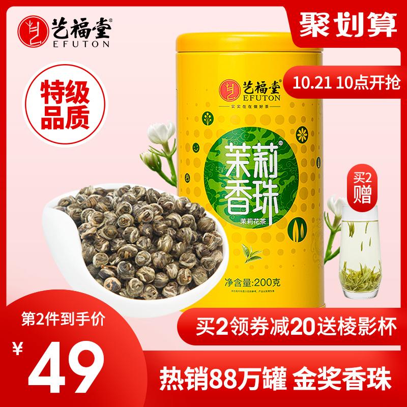 艺福堂茉莉花茶浓香型特级香珠新茶