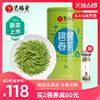 艺福堂茶叶2020新茶明前特级正宗碧螺春浓香型散装250g春嫩芽绿茶