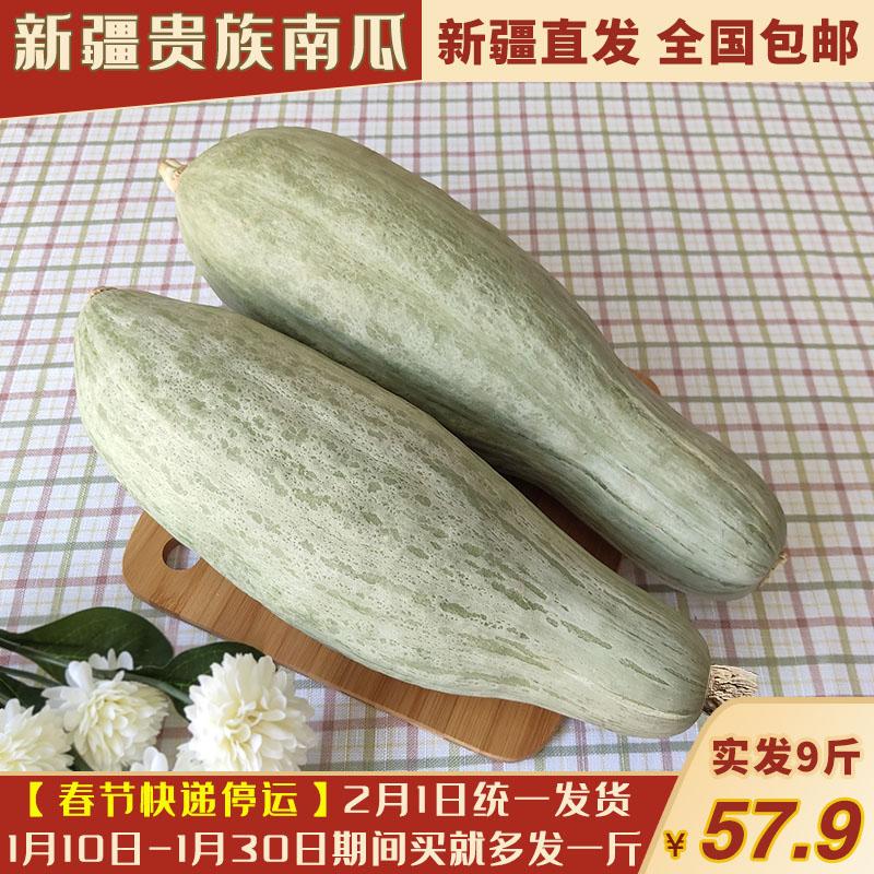 新疆贵族南瓜软糯香甜栗香南瓜宝宝辅食超8斤装新鲜蔬菜新疆直发
