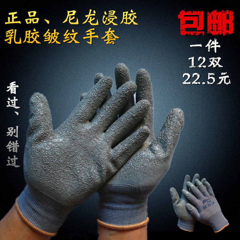 Rubber work gloves labor protection wear resistant work thin summer with glue waterproof dip glue male construction site work nylon