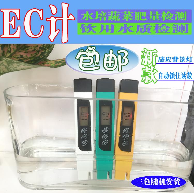 Новый 3 связь EC считать мера вода в жир материал концентрация электричество руководство ставка инструмент жир сила измерение инструмент твердость считать три в одном бесплатная доставка