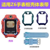 适用小天才Z6手表表带壳体Z6冰雪奇缘/蜘蛛侠表带 外壳 面壳 胶圈