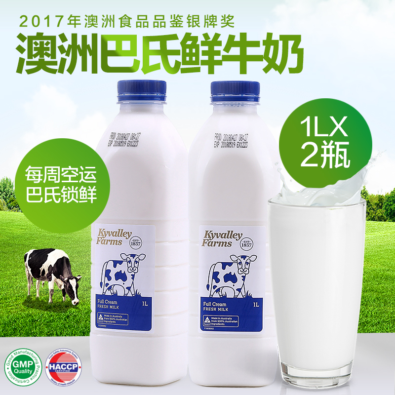 April 2 delivery kyvalley pure milk full fat pasteurized fresh milk imported fresh milk