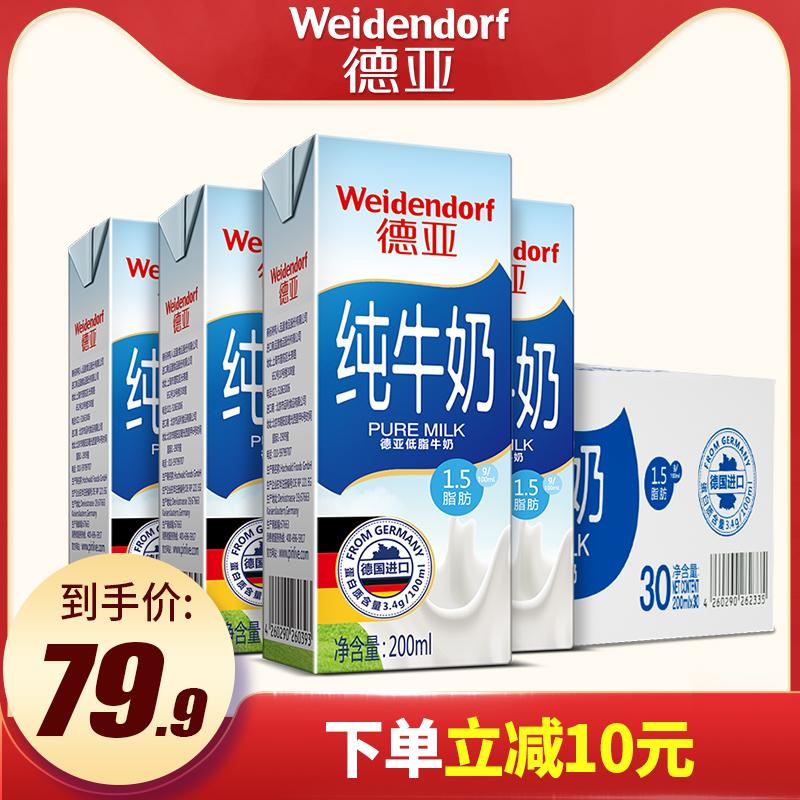 德亚德国原装进口高钙低脂*纯牛奶
