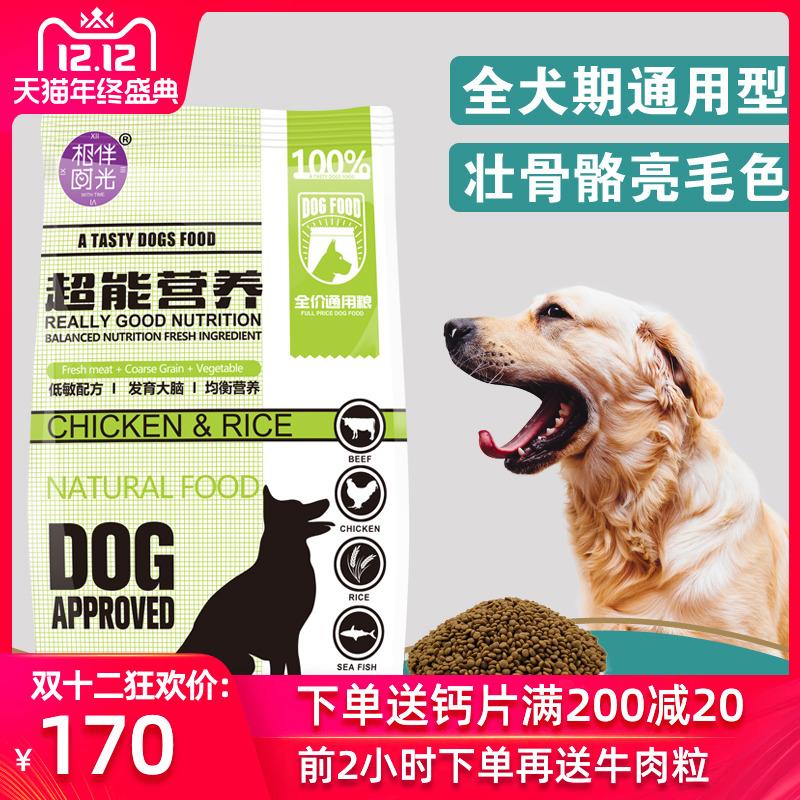 狗粮40斤装金毛拉布拉多马犬柴犬边牧幼犬专用中大型犬通用型20kg