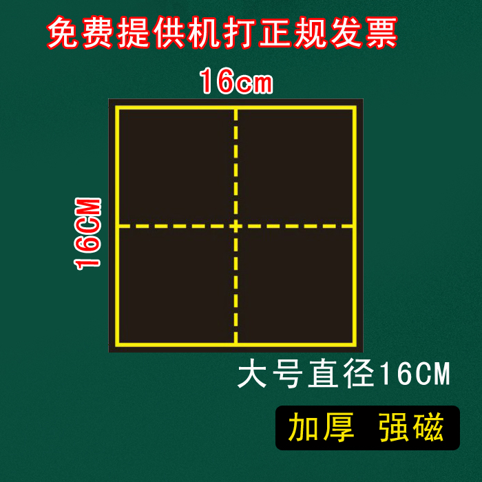 磁性田字格黑板贴 教师教学田字格拼音格学校教具用品 16*16cm