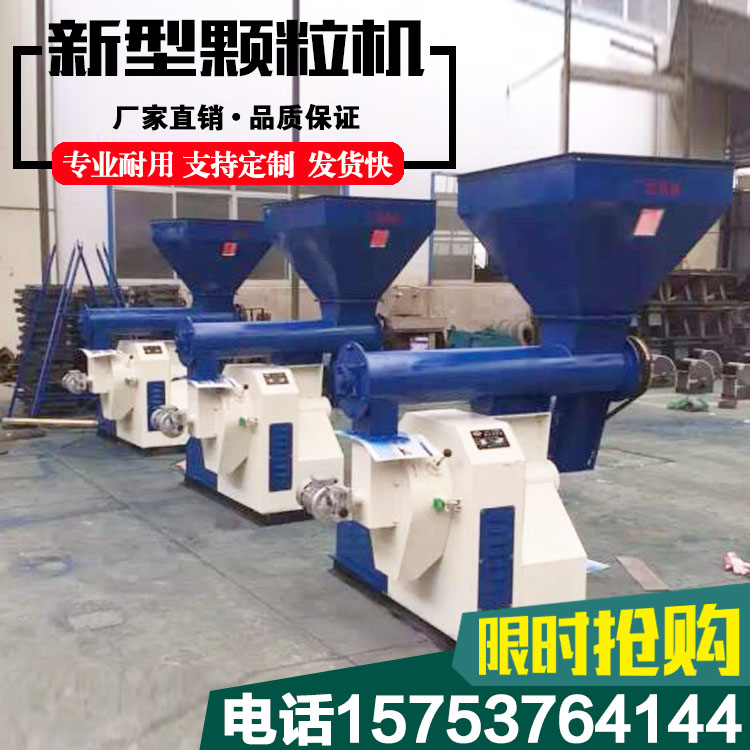 Pet feed processing equipment annular pelletizer feed unit cattle feed granulator crushed corn chicken and duck feed