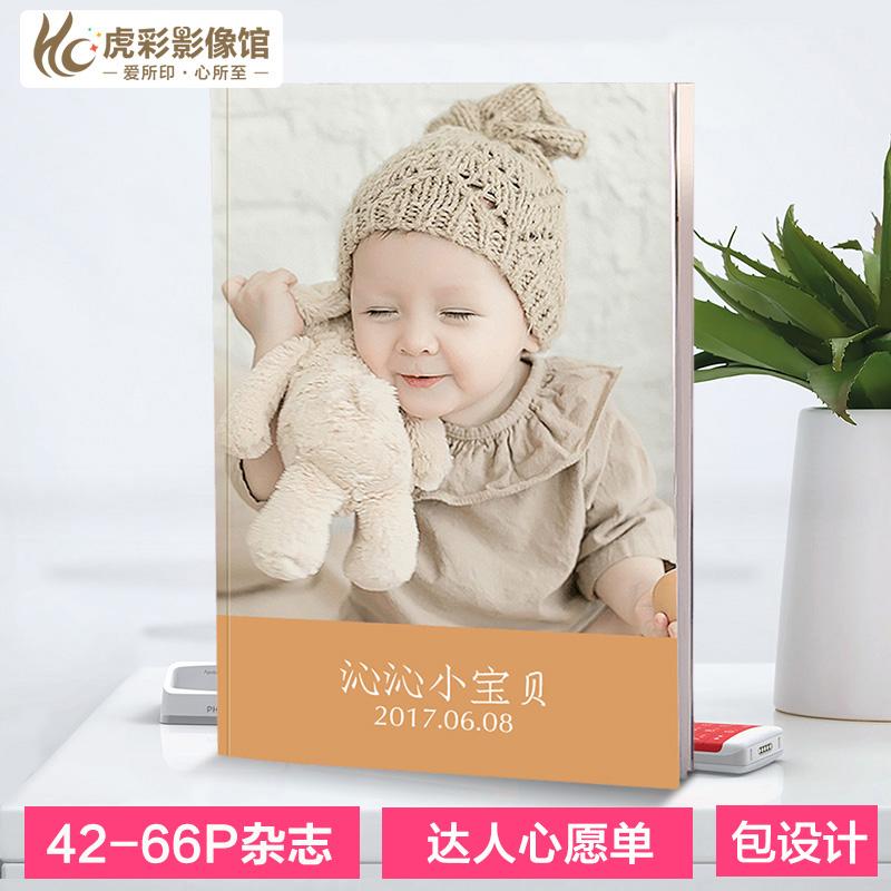 12寸杂志相册制作婚纱个性diy照片书定制影集儿童写真相片纪念册