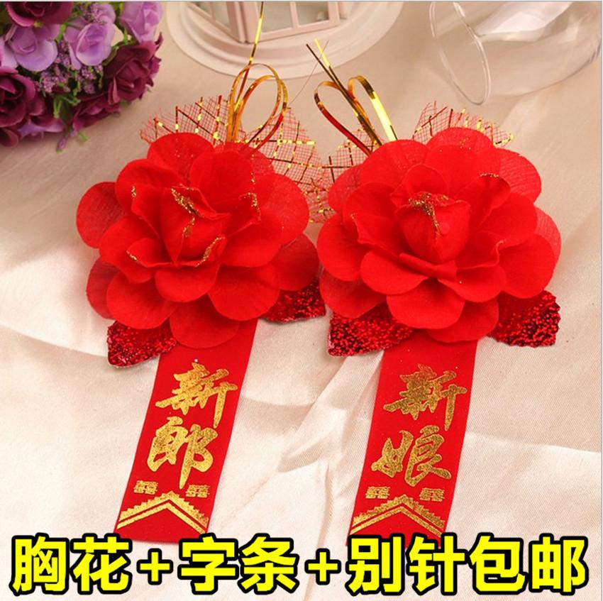 Свадьба свадьба носить корсаж бесплатная доставка выйти замуж корсаж невеста жених корсаж почетным гостем добро пожаловать близко хорошо гость корсаж