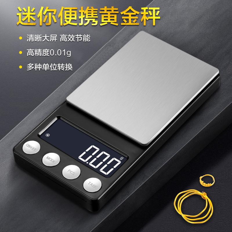 精准电子秤小型克重称黄金珠宝秤迷你茶叶称计量称小秤0.01g克称