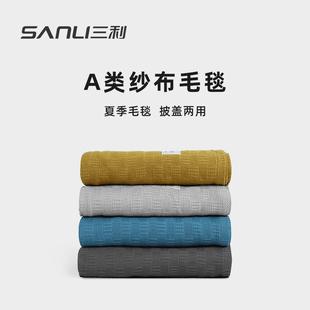 三利纯棉夏季 毛巾被单人双人盖毯空调毯薄款 夏凉被子纱布午睡毯子