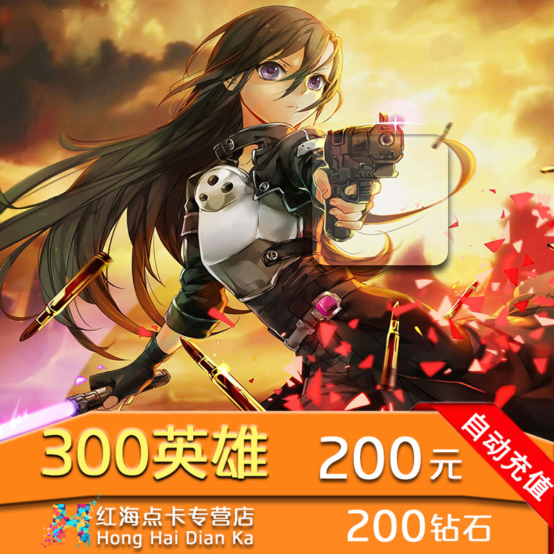 Hero200