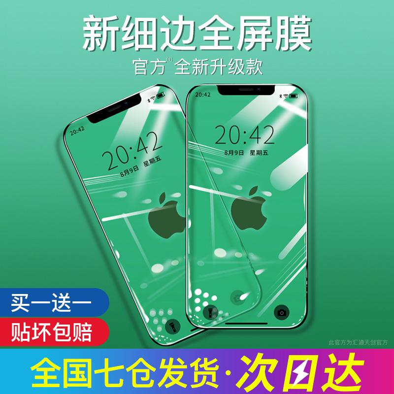 苹果X钢化膜iPhone11pro手机XsMax全屏覆盖XR玻璃iPhoneX防偷窥xr防爆防窥xmax防摔promax全包ip新苹果玻璃膜