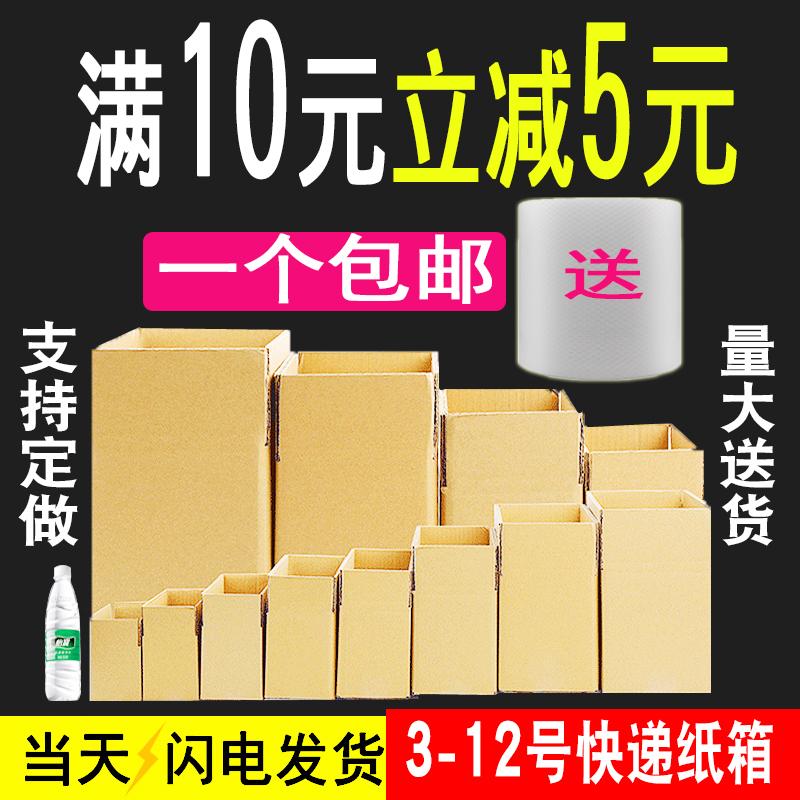 快递纸箱淘宝打包发货包装盒搬家箱飞机盒邮政纸箱3/5层定做批发