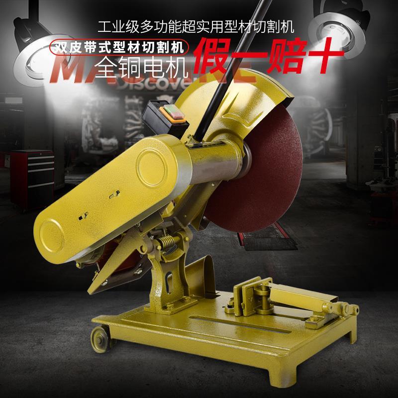 木材明拓/昶威牌包邮型材钢材三相400型切割机380V全铜线2.2KW