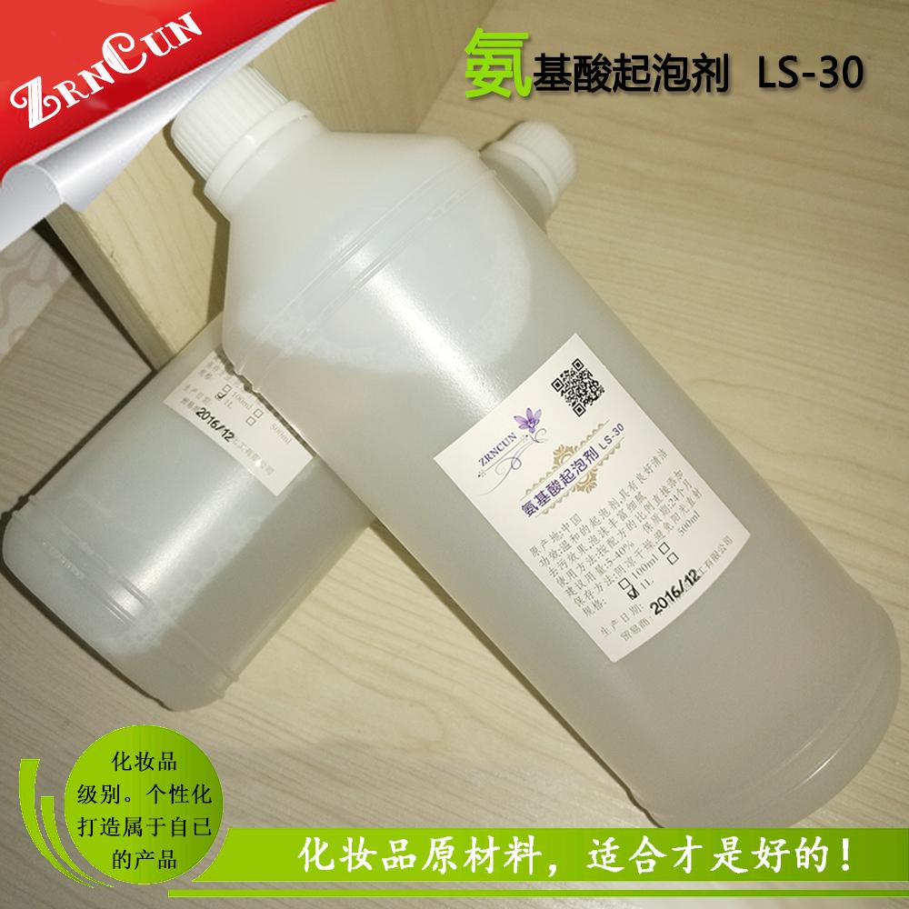 Сделано в китае аммиак база кислота пузырь подготовка 1kg составить класс DIY сырье месяц прекрасный ацил мышца аммиак кислота Натрия LS30