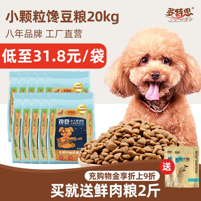 多特思旗舰店狗粮小颗粒狗粮大型犬全犬种通用狗粮40斤装大包装