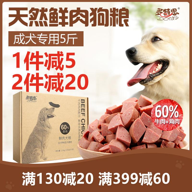 多特思鲜肉湿狗粮成犬通用型5斤金毛萨摩耶比熊博美大小型犬