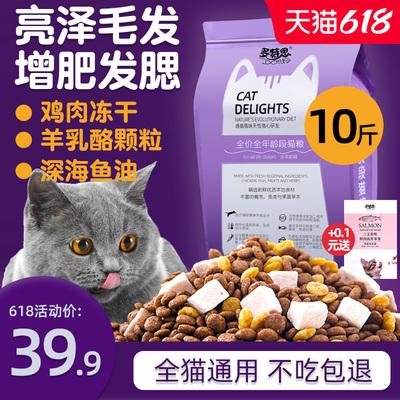 猫粮成猫幼猫10斤5kg增肥发腮20冻干猫粮营养全价天然鱼味通用型