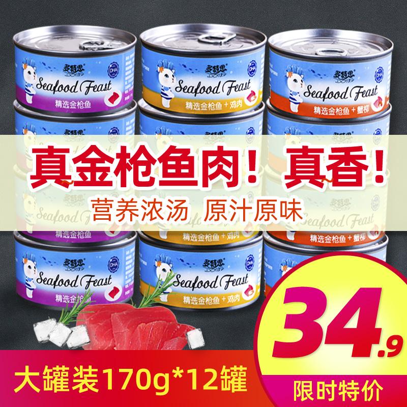 猫罐头主食罐170g*12罐幼猫成猫咪零食营养增肥湿粮包整箱特价