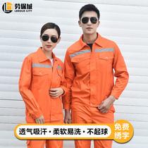 夏季长袖工作服套装男薄款耐磨汽修厂服上衣定制机电反光条劳保服