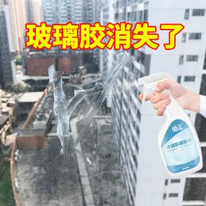 玻璃胶清除剂强力去除胶黏渍清洁剂多功能门窗玻璃胶清洗神器家用