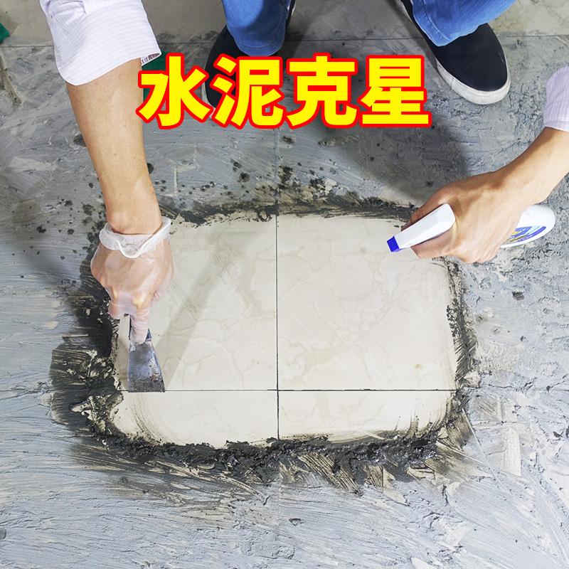 盾王草酸清洁剂瓷砖水泥清洗剂强力去玻璃地砖装修克星水泥溶解剂