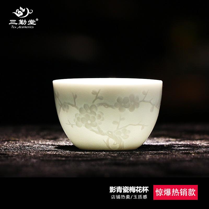 三勤堂功夫茶具茶杯陶瓷品茗杯景德鎮茶具青瓷普洱杯小茶杯雞缸杯