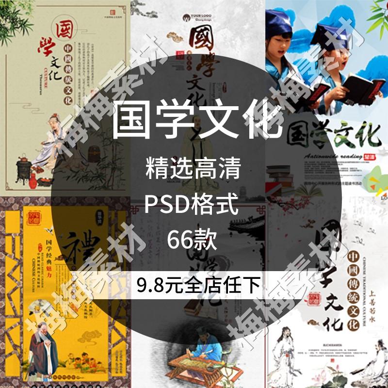 C教育培训PSD海报模板国学文化中华传统文化宣传单广告设计素材
