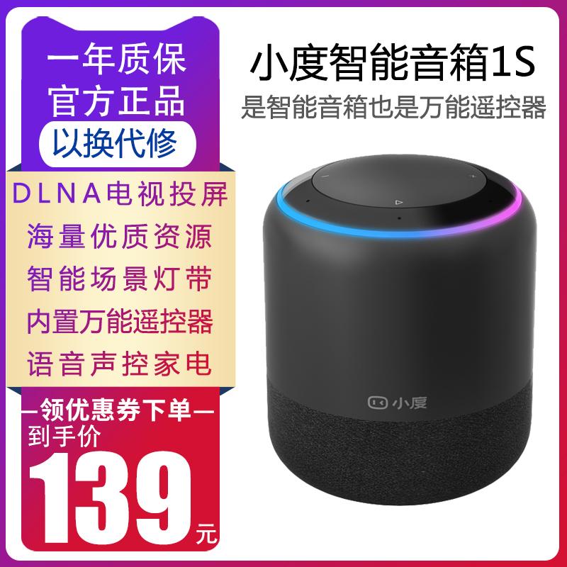 (用20元券)小度智能1s人工ai语音控制wifi音响