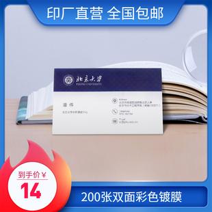 开票 钉钉印公司名片制作创意高档商务印刷100张 盒免费设计 包邮