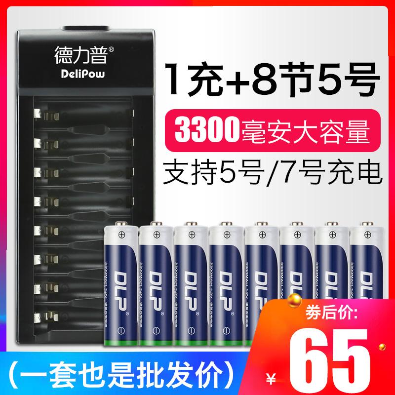 德力普5号充电电池套装大容量五七号KTV话筒可充电电池5号7号通用