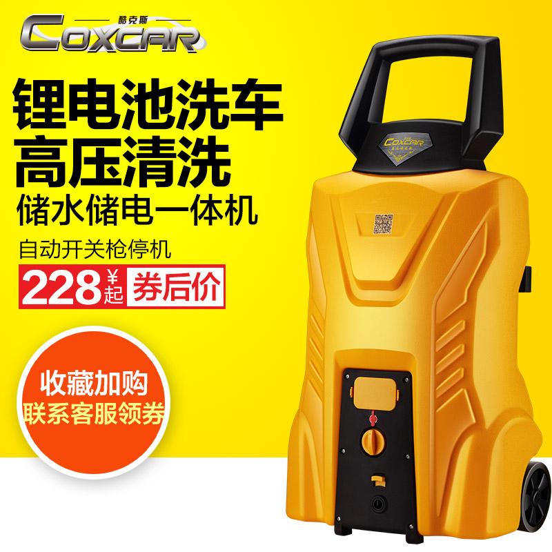 酷克斯洗车神器高压家用洗车机充电刷车泵洗车器便携式泡沫清洗机