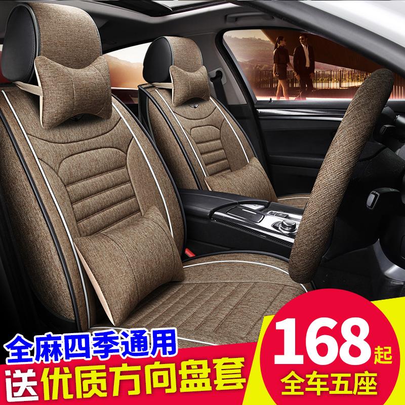 比亚迪S7唐F3秦L3宋G6速锐F6汽车坐垫四季通用全包冬季棉麻座椅套
