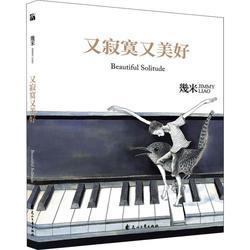 又寂寞又美好 幾米 著 中国幽默漫画 文学 花山文艺出版社 全新正版