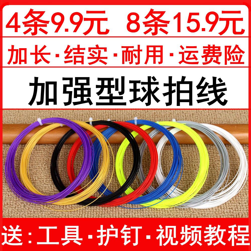 升级加强型羽毛球拍线 65线 通用羽毛球线网线 高弹力耐打羽线