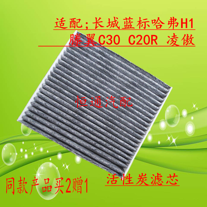 Applicable to great wall blue standard hafe H1 Tengyi C30 c20r Lingao air conditioner filter element filter lattice maintenance accessories
