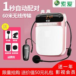 索爱S-718教师教学专用2.4G无线小蜜蜂麦克风扩音器话筒喊送话器导游上课宝讲课喇叭录音机腰麦叫卖迷你播放