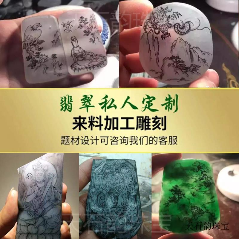 翡翠和田玉蜜蜡南红绿松等珠宝玉石加工雕刻来料加工