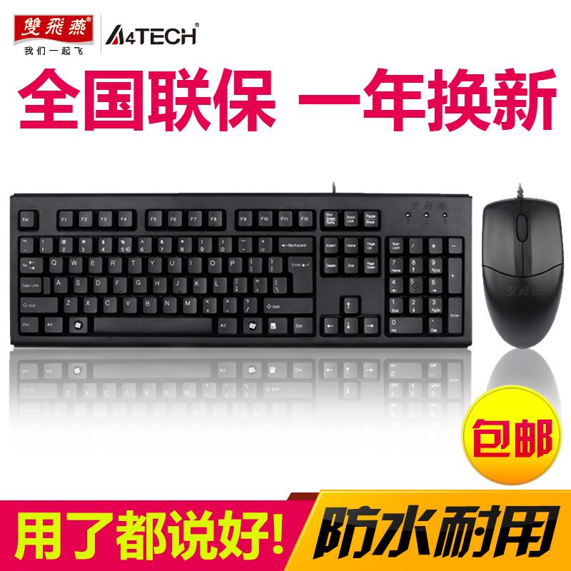 双飞燕有线键盘鼠标套装台式机鼠标