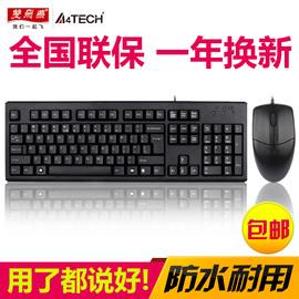 双飞燕有线键盘鼠标套装台式机办公家用USB键鼠套装PS2圆口有线键盘鼠标笔记本电脑游戏键盘鼠标KK-5520