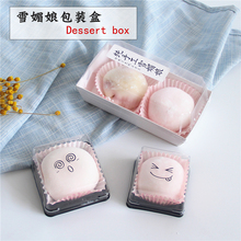 Snow Mei Niang Packaging Box Snow Mei Niang Snow Mei Niang Moon Cake Puff Box Transparent Baking Suction Box