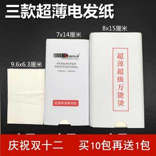 促销包邮一次性电发纸超薄冷热烫棉纸艾文烫专用加长大号木桨油纸